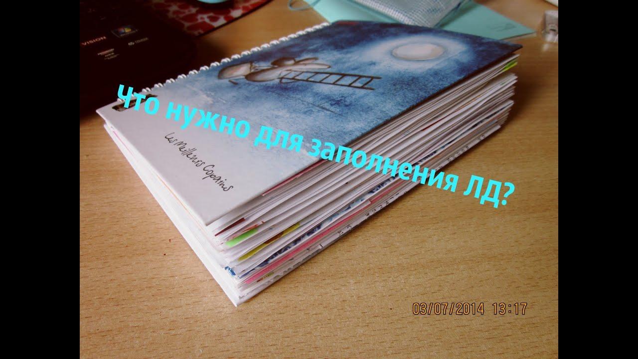 Как сделать канцелярию для личного дневника