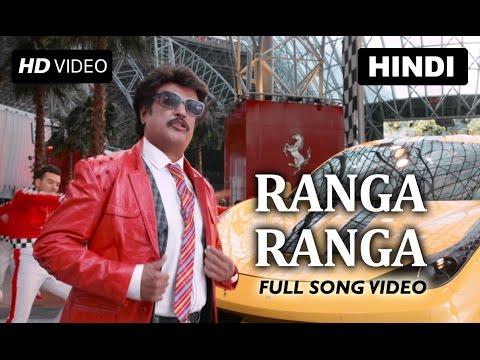 Ranga Ranga (Video Song) | Lingaa | Rajinikanth, Sonakshi Sinha, Anushka Shetty, Jagapati Babu