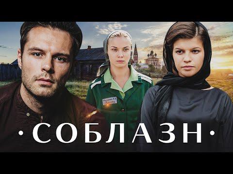 СОБЛАЗН - Серии 1-4 из 16 / Мелодрама