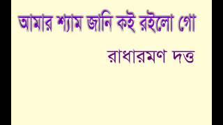 রাধারমণ দত্তের একটি অসাধারণ ধামাইল গান-আমার শ্যাম জানি কই রইলো -Amar Sham Jani Koi Roilogo লিরিক্সসহ