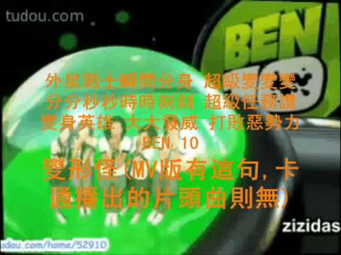 ben10 in chinese with lyrics