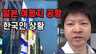 일본 불매운동이라 하여 난바 간사이공항 여행객이 얼마나 있는지 직접 가봤습니다
