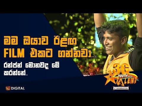 මම ඔයාව ඊළඟ FILM එකට ගන්නවා  - Youth With Talent - 3G