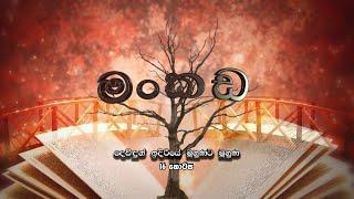 MANKADA - EP 16 - 2020 09 24