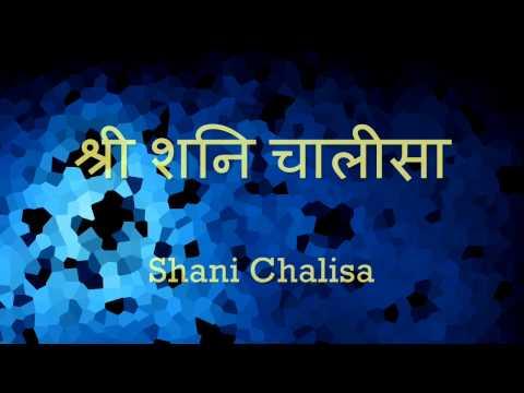 Shani Chalisa (शनि चालीसा) - with Hindi lyrics...