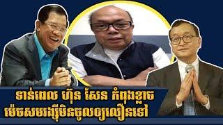 ហ៊ុន សែន កំពុងខ្លាច ហេតុអ្វី សម រង្ស៊ី មិនព្រមចូល _ James Sok talks about Hun Sen and Sam Rainsy