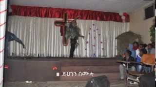 zema For christ - YeIyesus Dem