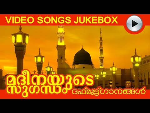 New Malayalam Mappila Album Songs | Madheenayude Sugandham | Daff Songs | Video Song Jukebox