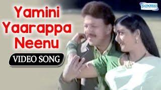Yamini Yaarappa Neenu - Vishnuvardhan - Kannada Love Songs
