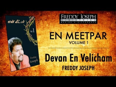 Devan En Velicham - En Meetpar Vol 1 - Freddy Joseph video