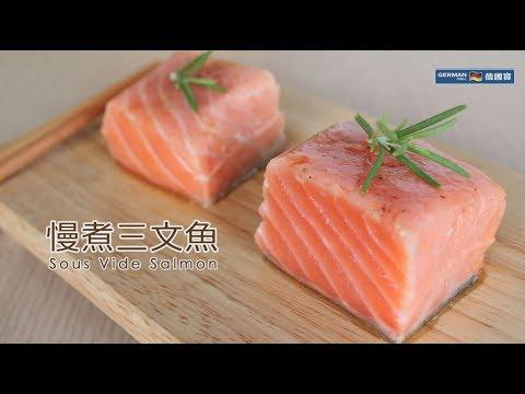 慢煮三文鱼