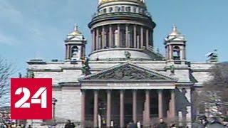 Полтавченко: Исаакиевский собор будет передан РПЦ