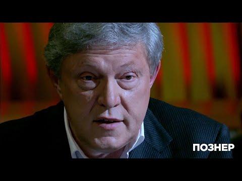 Познер - Гость Григорий Явлинский. Выпуск от27.11.2017