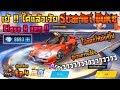 Speed Drifters : EP4 เติมมา 4000 บาท !! สุ่มจนกว่าจะได้ !! 8600 เพชร !! #ตามหารถClassAคันใหม่