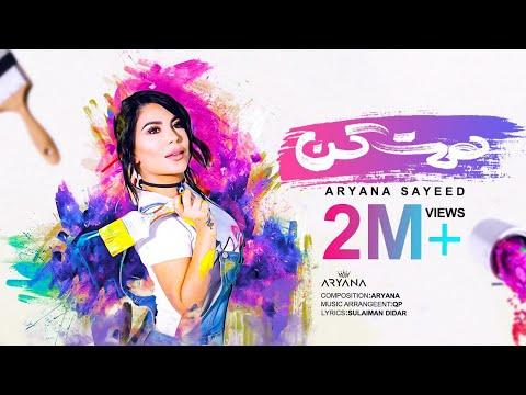 Aryana Sayeed - Hemat Kon - OFFICIAL MUSIC VIDEO / آریانا سعید - همت کن thumbnail
