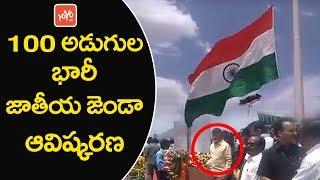 100 అడుగుల భారీ జాతీయ జెండా ఆవిష్కరణ    Babu Hosts 100 Feet  National Flag at Renigunta Airport