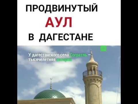 Продвинутый аул в Дагестане.Нетипичная Махачкала