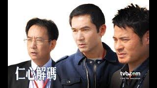 OST TVB Giải Mã Nhân Tâm 1-A Great Way to Care I(2009)-Phương Trung Tín-Từ Tử San-Huỳnh Hạo Nhiên