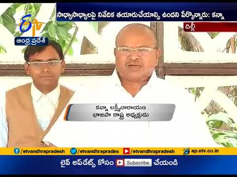 Not There in the Affidavit is Steel Plant is not Possible | BJP President Kanna Laxminarayana