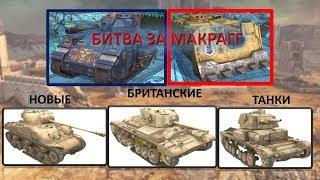 ОБНОВЛЕНИЕ 4.3   ИВЕНТ   Новые БРИТАНСКИЕ танки   Новая КАРТА   WoT Blitz