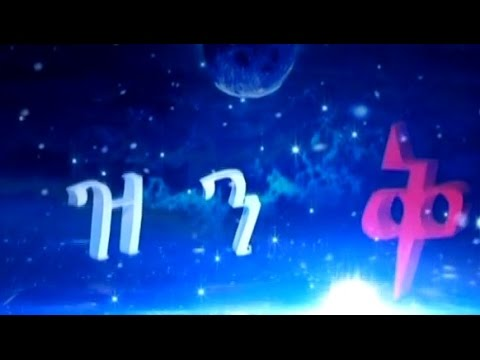 Amazing and Funny videos from EBC ዝንቅ..ህዳር 18/2009 ዓ.ም