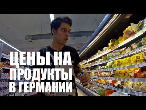 Цены на продукты в Германии | VLOG За Жизнь в Германии #4