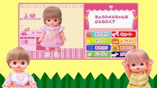 メルちゃん ゲーム きせかえセットでおしゃれコーディネート☆公式 Game of changing dressed Mell-chan kids anime toy