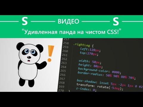 Удивленная панда на чистом CSS!