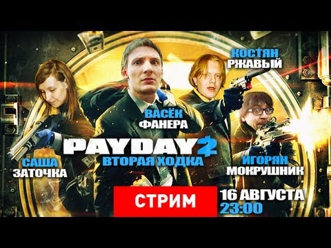 Live. Payday 2: Вторая ходка [Экспресс-запись]