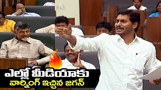 Ap CM YS Jagan Strong Counter To Yellow Media | Chandrababu vs Jagan | AP Assembly | Filmylooks