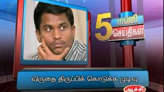 19TH JAN 5PM MANI NEWS