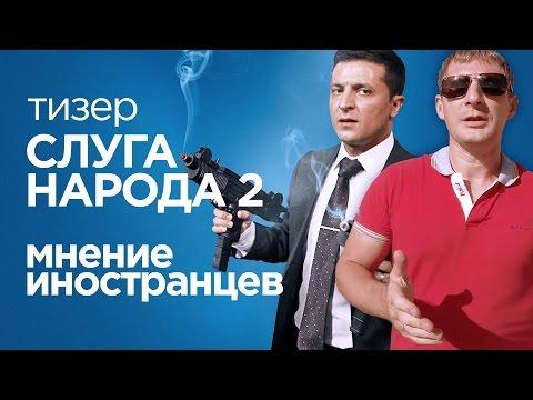 Слуга народа 2 - реакция иностранцев на тизер фильма