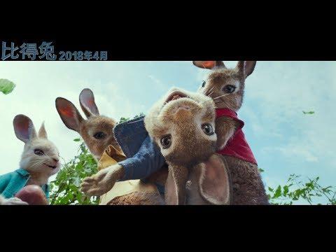 【比得兔】前導預告