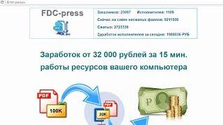 FDC-press принесет вам заработок от 32 000 рублей за 15 мин? Честный отзыв.