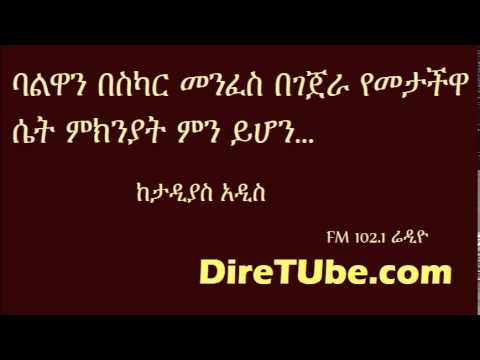 Tadias Addis - Why A Woman Assult Her Husband With A Heavy Knife? Must Listen!