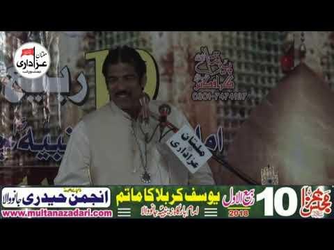 Zakir Ghulam Abbas Shadiwal I Majlis 10 Rabi Awal 2018 | Imam Bargah Zainbia JanoWala BhawalPur