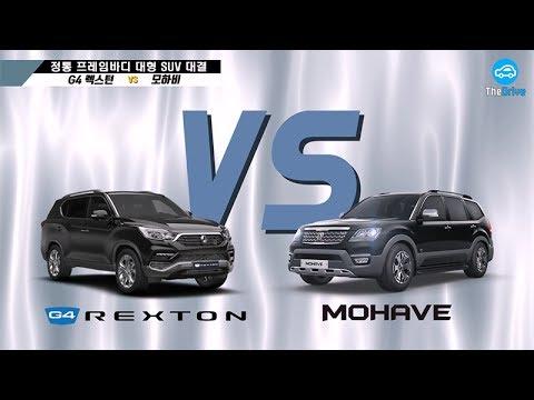 [순식간단 비교] 'G4 렉스턴vs모하비' 4분만 보면 승자 누군지 알아…(G4 REXTON VS MOHAVE)