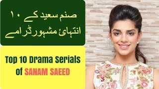 Sanam Saeed Top 10 best drama serials | T10PP