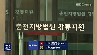 식사 제공 모 강릉시장 후보자 지인 벌금