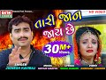 Tari Jaan Jaay Chhe || Jignesh Kaviraj || HD Video With Effective Story || Ekta Sound
