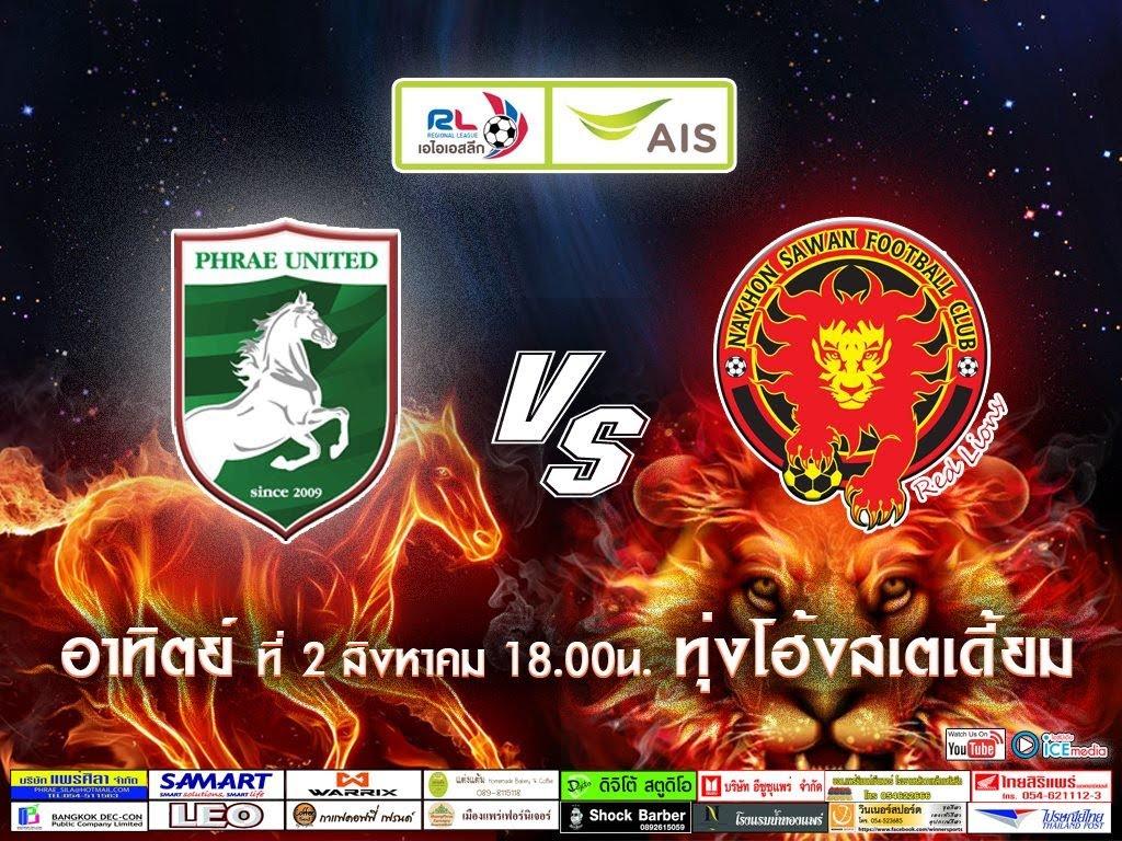 ถ่ายทอดสด[HD] แพร่ยูไนเต็ต VS นครสวรรค์ เอฟซี AIS league 2 สิงหาคม 2558 เวลา 18.00 น