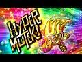 Hyper Muteki [Sound] -95% HQ-