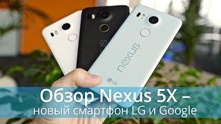 Nexus 5X - первый обзор нового смартфона LG и Google