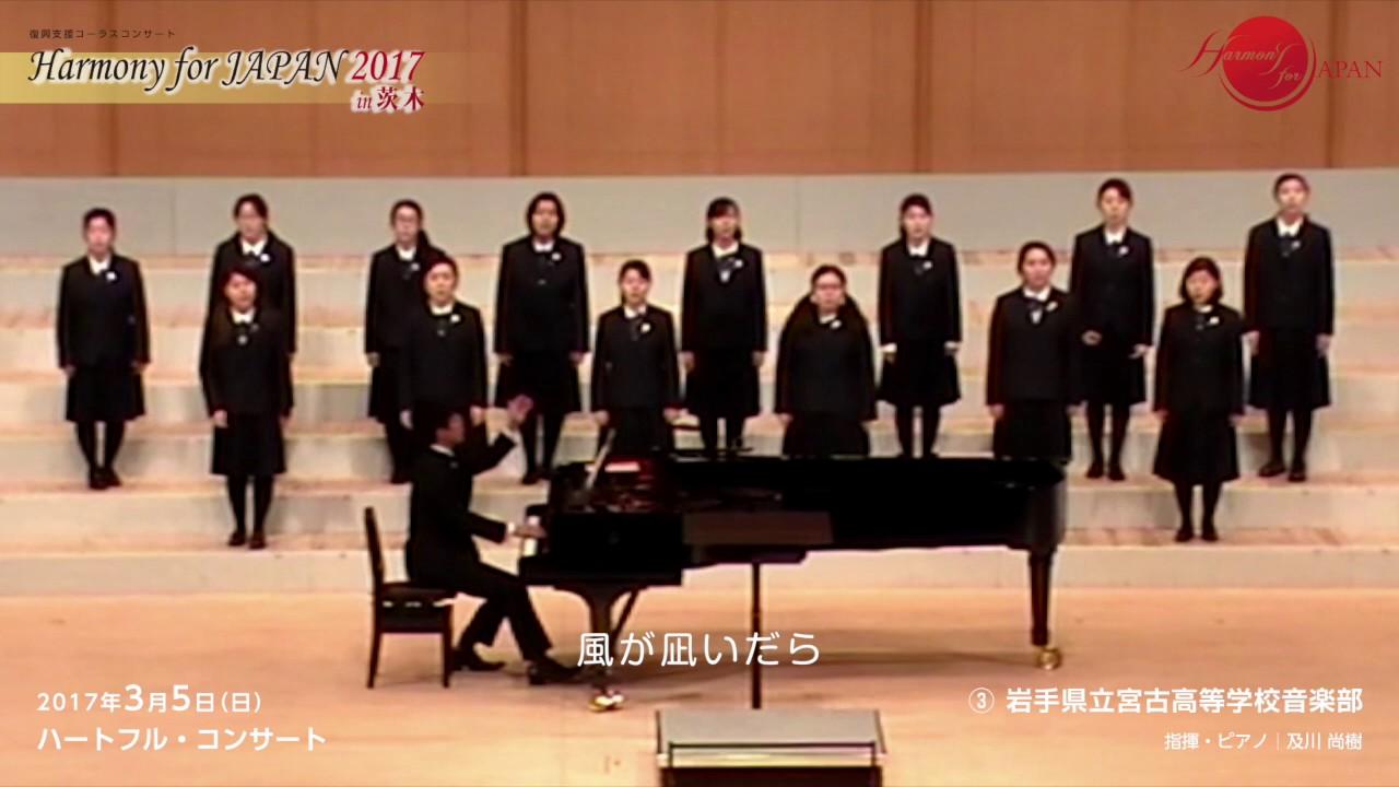 岩手県立宮古高等学校音楽部