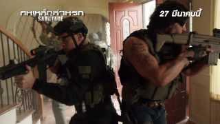 Download Sabotage [TV Spot 15 วินาที] 3Gp Mp4