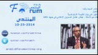 Eritrean FORUM: Radio Program - المنتدى - Saturday, 25 October 2014