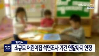 소규모 어린이집 석면조사 기간 연말까지 연장
