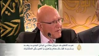 الشيخ عبد اللطيف دريان مفتيا جديدا للبنان