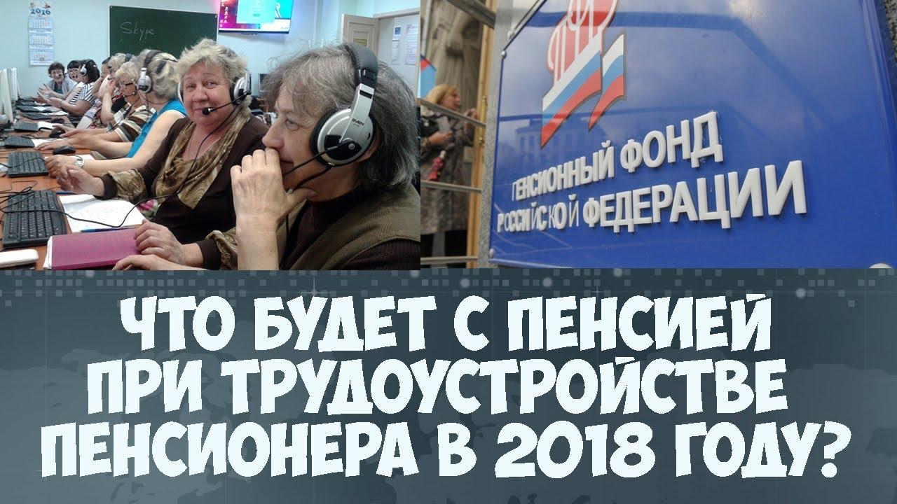 Пенсии для украинцев в 2018 году