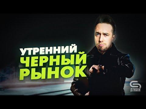Caernarvon AX l Утренний Чёрный рынок 08.02.20